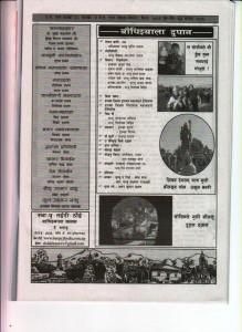 Banpy Jhayala Monthly 001