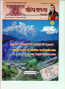 Banpy Jhayala Monthly