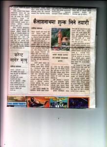 Kantipur-Jan6 ,2011